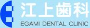 平野区 歯医者